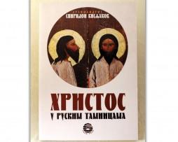 Hristos u ruskim tamnicama