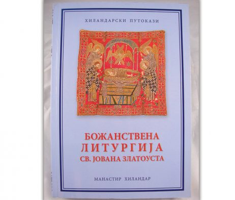 Bozanstvena_liturgija_zlatousti
