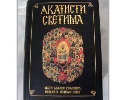 Akatisti_svetima_dopunjena