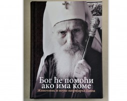 Bog_ce_pomoci_ako_ima_kome