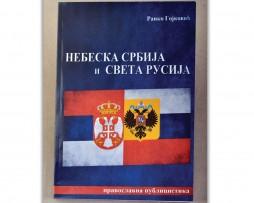 Nebeska Rusija i Sveta Rusija