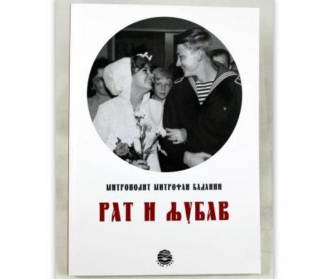 Rat_i_ljubav_baldanin