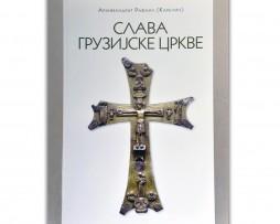 Slava gruzijske Crkve