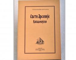 Starac Arsenije Kapadokijski