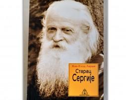 Starac Sergije