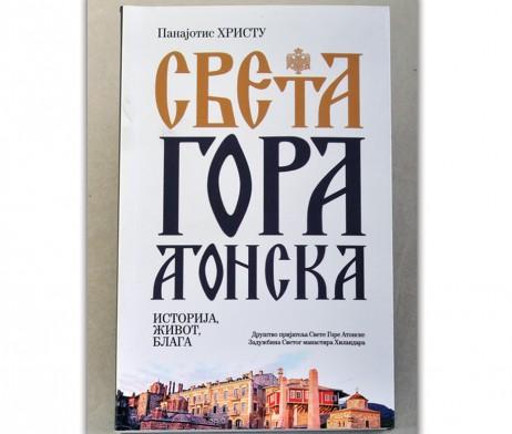 Sveta Gora Atonska