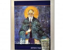 Sveti Atanasije Atonski