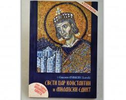 Sveti car Konstantin i Milanski edikt