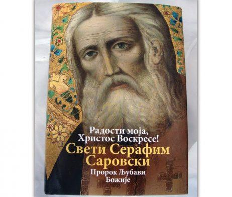 Sveti_serafim_sarovski_dopunjeno