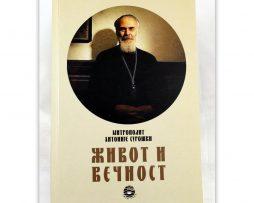 Zivot_i_vecnost_suroski