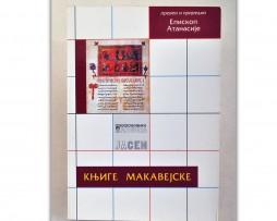 Knjige_makavejske