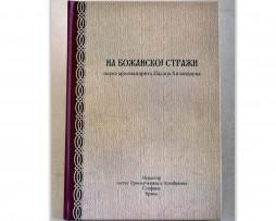 Na_bozanskoj_strazi