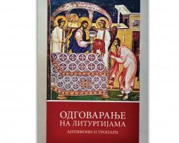 Odgovaranje_na_liturgiju