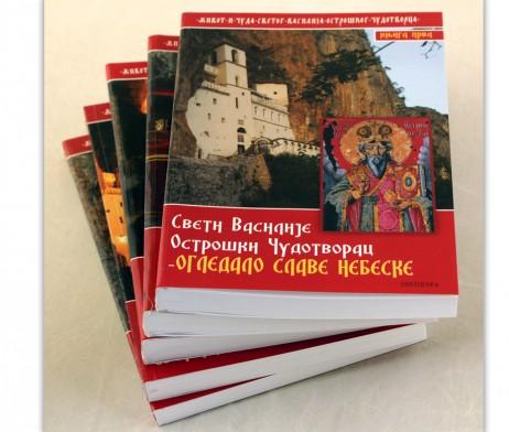 Vasilije_ostroski_komplet1