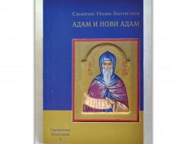 Adam_simeon_novi_bogoslov