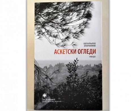 Asketski_ogledi_1_brajcaninov