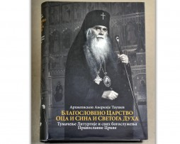 Blagosloveno_carstvo_tausev
