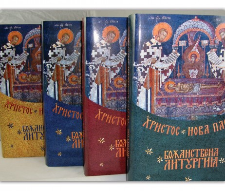 Bozanstvena_liturgija_atanasije
