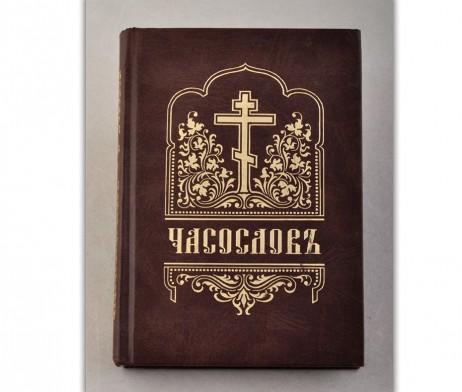 Casoslov_crkv_srednji