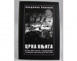 Crna_knjiga