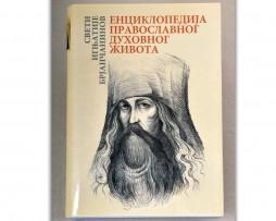 Enciklopedija_brajcaninov
