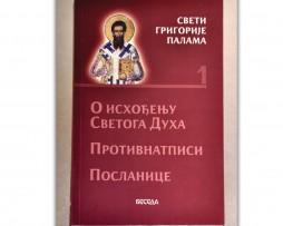 Grigorije_palama_1
