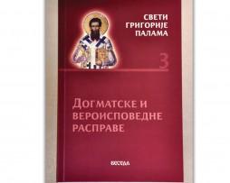 Grigorije_palama_3