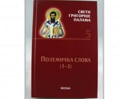Grigorije_palama_5