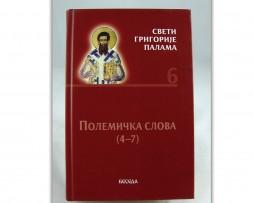 Grigorije_palama_6