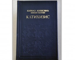 Katihizis_kirilo_zivkovic