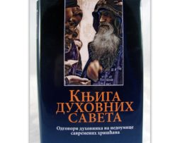 Knjiga_duhovnih_saveta_n