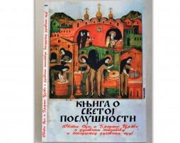 Knjiga_o_svetoj_poslusnosti