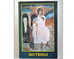 Lestvica