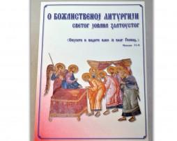 O_bozanstvenoj_liturgiji