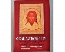 Ovaploceni_bog