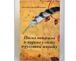 Pisma_monasima_brajcaninov