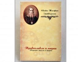 Pravoslavlje_i_nauka_teofan_zatvornik