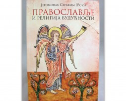 Pravoslavlje_i_religija_rouz