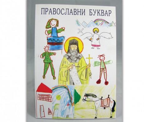 Pravoslavni_bukvar