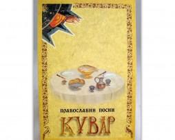 Pravoslavni_posni_kuvar