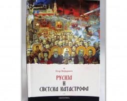 Rusija_i_svetska_katastrofa