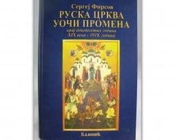 Ruska_crkva_uoci_promena