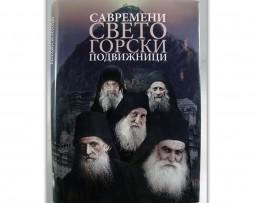Savremeni_svetogorski_podviznici
