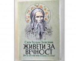 Ziveti_za_vecnost_teofan_zatvornik