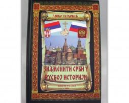 Znameniti_srbi_u_ruskoj_istoriji