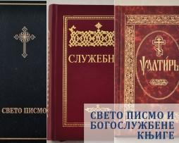 Bogoslužbene knjige