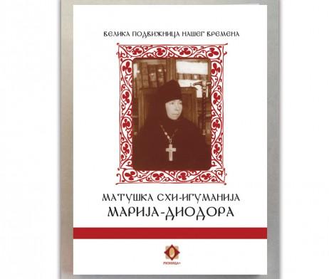 Matuska_shiigumanija_marija