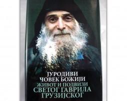 Jurodivi_covek_boziji