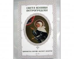 Ksenija_petrogradska_zitije