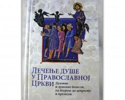 Lecenje_duse_u_pravoslavnoj_crkvi